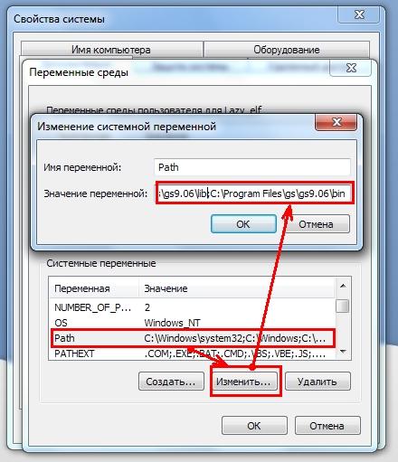 Вернуться: Как открыть EPS файл в Inkscape? Легко! EnvironmentVariables2.