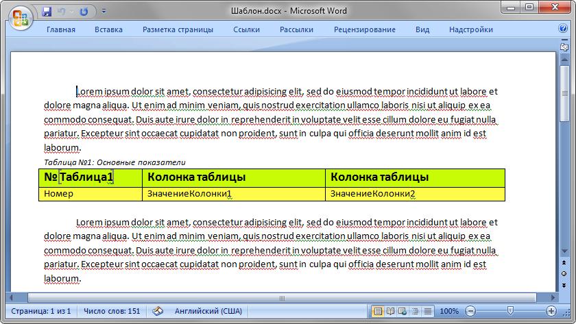 1с word шаблон - Заполнение таблиц в шаблоне Word - Шаблон