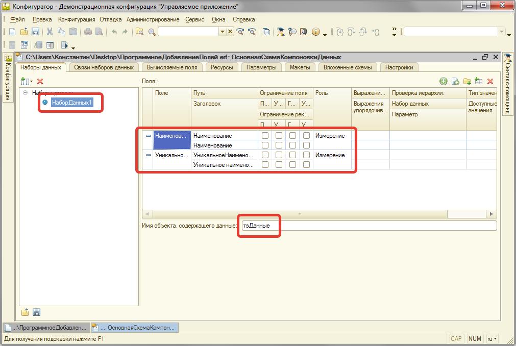 1С программное добавление полей и ресурсов в СКД - ВнешнийНаборДанных
