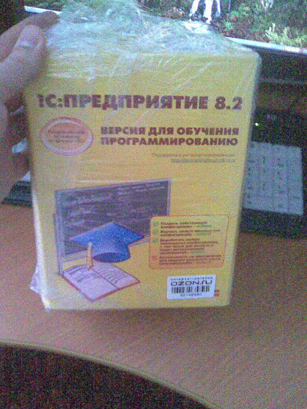 1С:Предприятие 8.2. Версия для обучения программированию