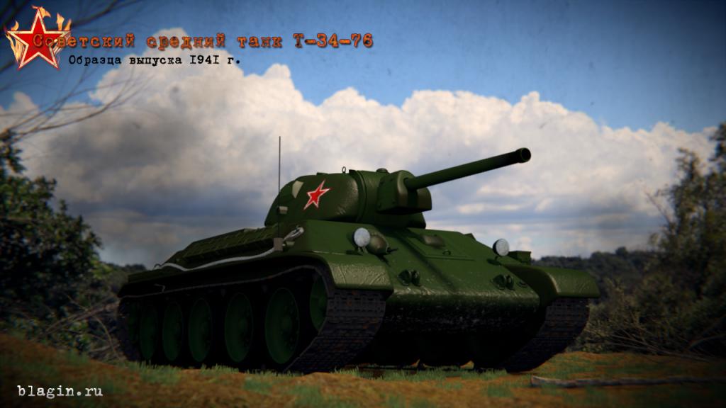 Blender 3D: Модель танка Т-34, образца 1941 года.