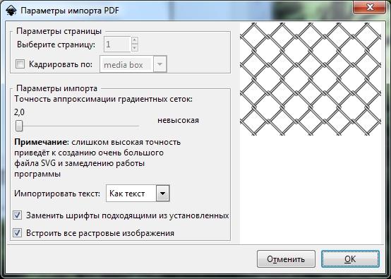 EPS файл в Inkscape - Final