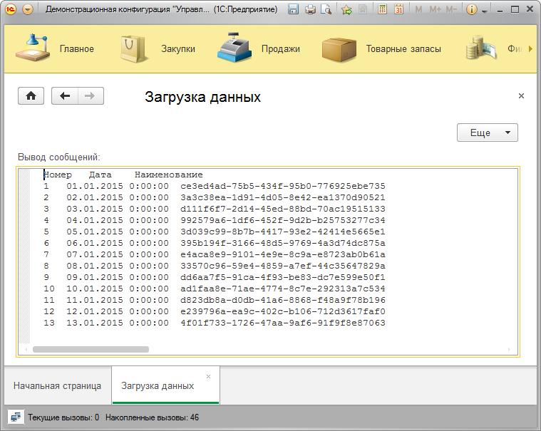 Результат выполнения загрузки из Excel в 1С