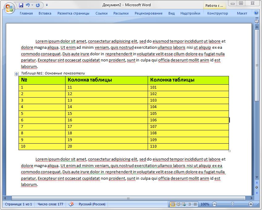 1с word шаблон - Заполнение таблиц в шаблоне Word - Результат