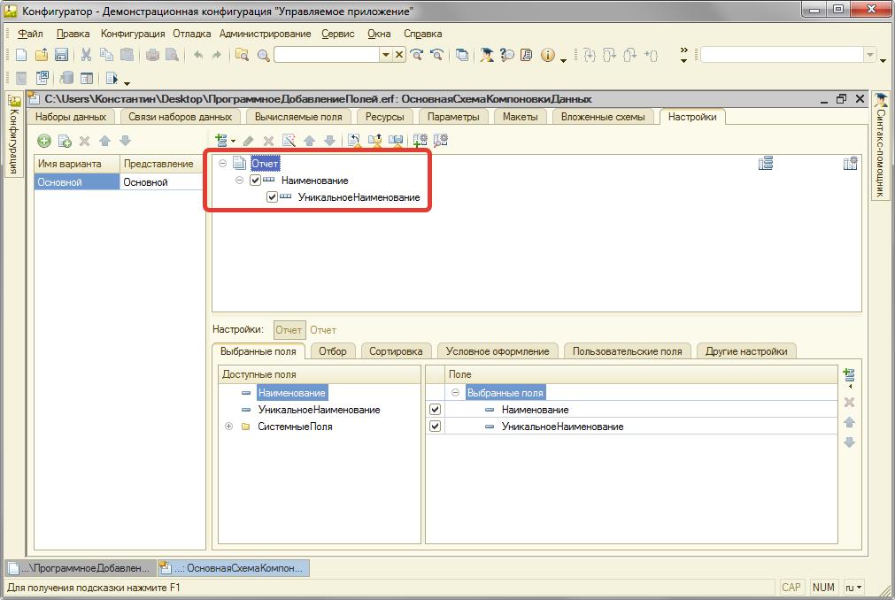 1С программное добавление полей и ресурсов в СКД - НастройкаГруппировки