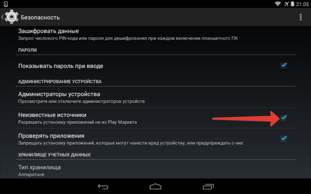 Разработка мобильных приложений 1С СкриншотБезопасность