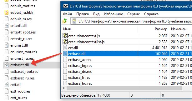 Переименовываем файл extbaset.dll