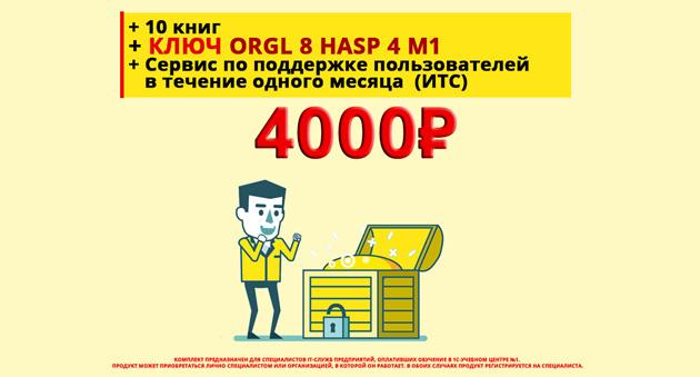 Комплект для специалиста по разработке - Изображение с сайта http://edu.1c.ru/box/