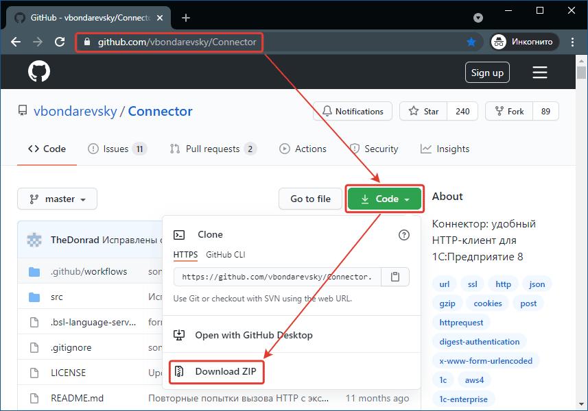 Коннектор: удобный HTTP-клиент для 1С:Предприятие 8