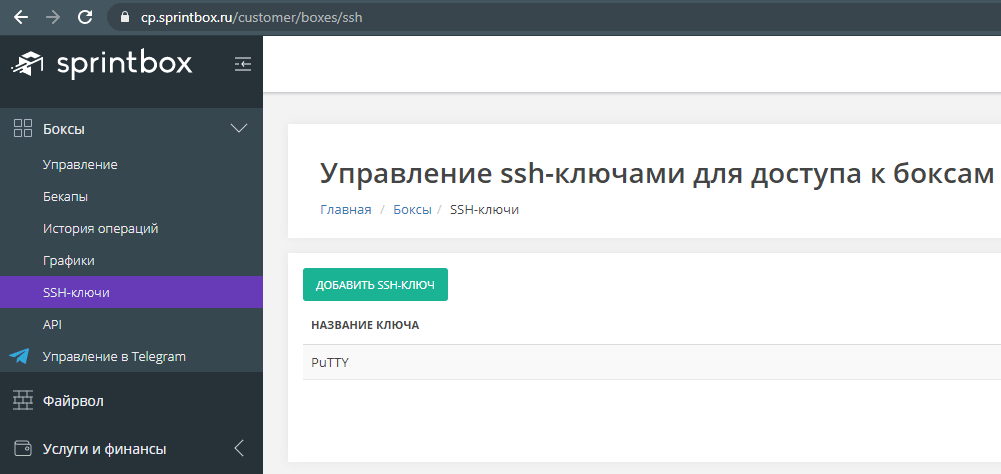 Sprintbox добавляем SSH ключ